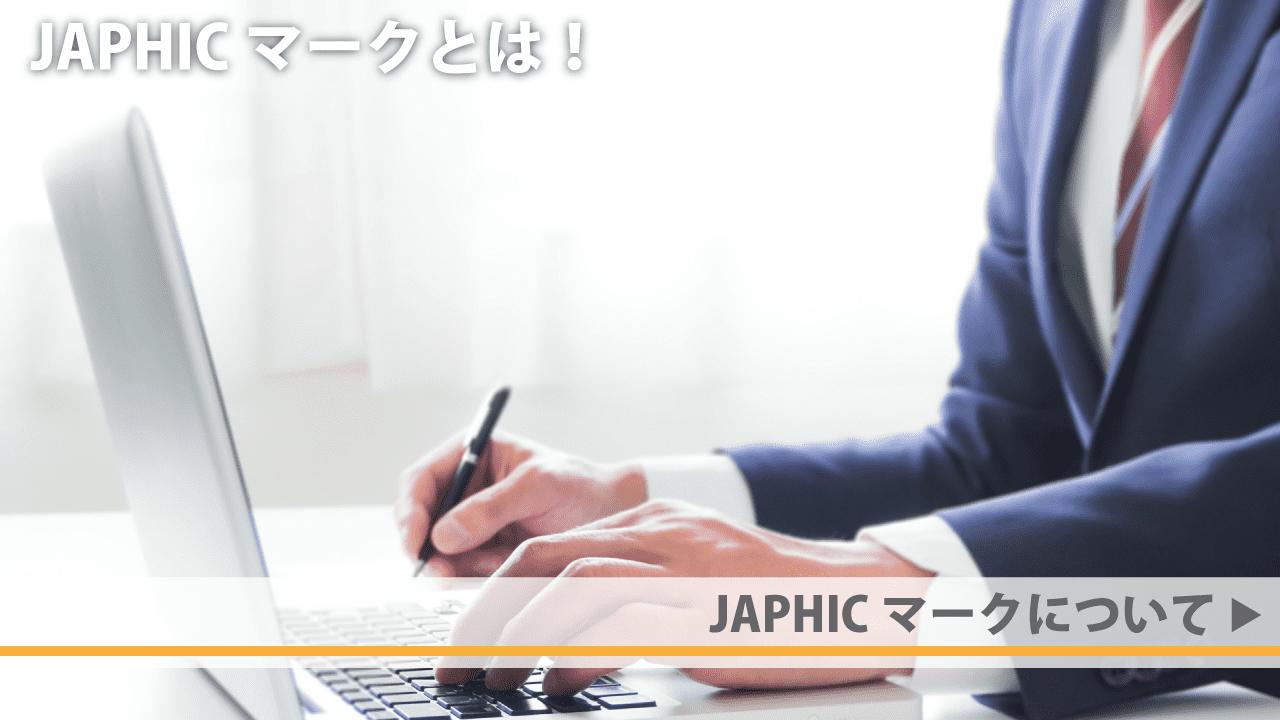 JAPHICマークとは