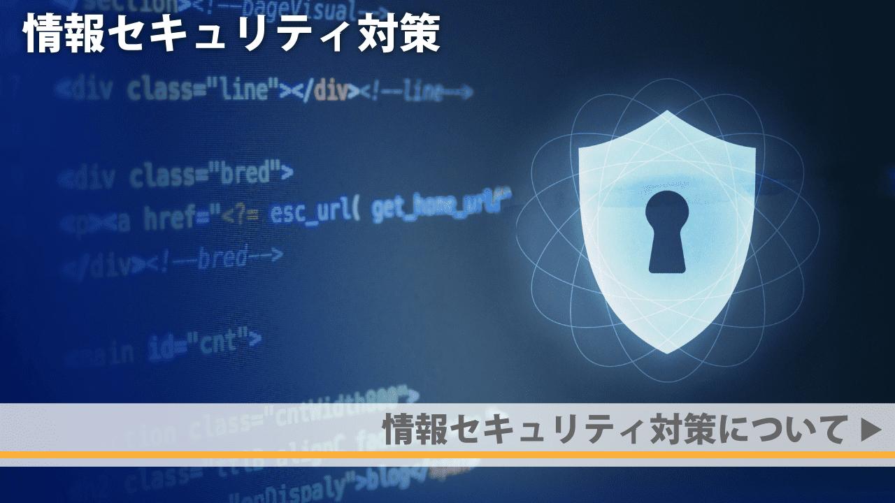 情報セキュリティー対策について